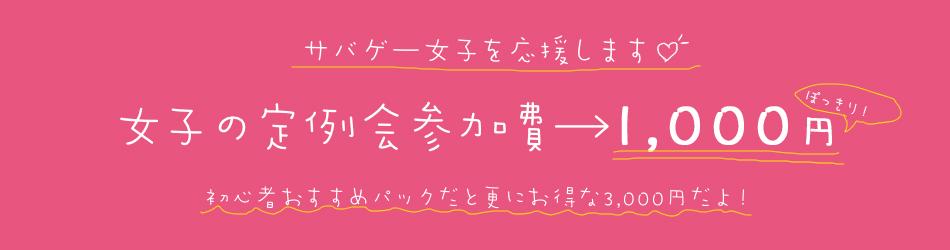 サバゲー 福岡 女子割
