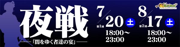 福岡 サバゲー 夜戦 2019
