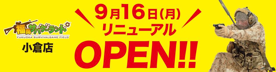 福岡サバゲーランド小倉店 リニューアルオープン2019